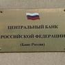 """Центробанк отозвал лицензию у АКБ """"Универсальный кредит"""""""