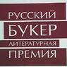 Русский Букер объявил финалистов 2014 года