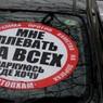 """Верховный суд РФ отменил постановление Минюста о ликвидации """"СтопХама"""""""