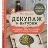 Ольга Романицкая: «Декупаж и антураж»