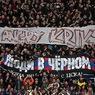 Двум фанатам ЦСКА в течение пяти лет запрещено посещать стадионы в Италии