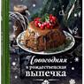 Тата Червонная: «Новогодняя да рождественская выпечка»