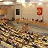 Большинство россиян не знают, чем занимаются депутаты Госдумы