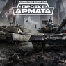 Игру «Armored Warfare: Проект Армата» проверяет ФАС