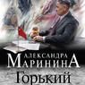 Александра Маринина: «Горький квест»