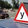 Полиция и прокуратура Твери проверят «Центральную автошколу»