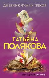 Татьяна Полякова: «Дневник чужих грехов»