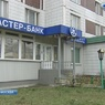 Набиуллина: Мастер-банк — не один такой