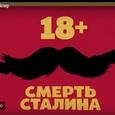 """Владимир Познер высказался о """"Смерти Сталина"""""""