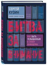 Сергей Кузин: «Битва за внимание. Как быть услышанным в эпоху инфошума»