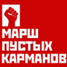 Коммунисты в Москве проводят марш против всех, кроме президента