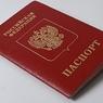 Россияне получили право на два загранпаспорта