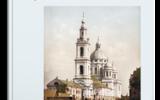 «В родном углу. Как жила и чем дышала старая Москва»