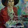 Дина Рубина: «Одинокий пишущий человек»