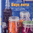 Евгения Дымова: Вкус лета