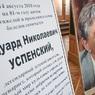 Эдуарда Николаевича Успенского похоронили на Троекуровском кладбище