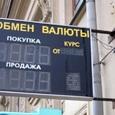 Экономисты спрогнозировали курс рубля на 2019 год