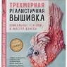 Полина Лааманен: «Трехмерная реалистичная вышивка»