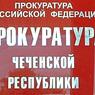 Чечня завела дело на блогера, «оскорбившего чувства верующих»