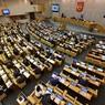 Госдума выступила за введение санкций против Грузии