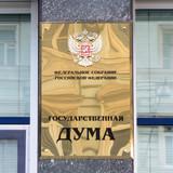 Самый богатый депутат Госдумы заработал за прошлый год более 4 млрд руб