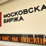 «Лента» разместит акции на Московской и Лондонской биржах