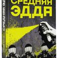 Дмитрий Захаров «Средняя Эдда»