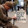 Кабмин признал 22 миллиона россиян живущими в бедности