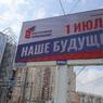 Путин призвал не прибегать к принудиловке и накрутке явки на голосовании по Конституции