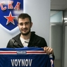 КХЛ: Войнов официально стал игрком СКА