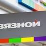 ЦБ запретил Связному банку открывать новые вклады