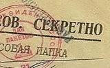 Сайт Минобороны РФ опубликовал часть документов об освобождении Польши от нацистов