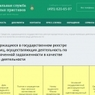 ФСПП опубликовала госреестр коллекторских агентств