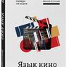 Данила Кузнецов: «Язык кино. Как понимать кино и получать удовольствие от просмотра»