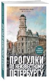 Владислав Пода: «Прогулки по неизвестному Петербургу»