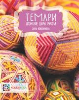 Издательство «Хоббитека» представляет новую книгу: «Темари. Японские шары счастья»