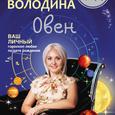 Все о счастье в любви в 2014 году от Василисы Володиной