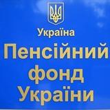 Пенсионный Фонд Украины близок к банкротству