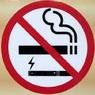 Курильщиков не станут заставлять работать дольше