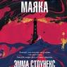 Эмма Стоунекс: «Смотрители маяка»