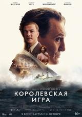 В прокат выходит экранизация бестселлера Стефана Цвейга «Королевская игра»
