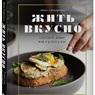 Мария Шелушенко: «Жить вкусно. Готовить дома, как в ресторане»