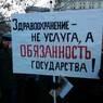 В Москве проходит акция профсоюзов против сокращений медиков