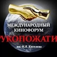 В Москве проходит кинофорум «Рукопожатие»