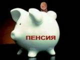 """В России заработает """"Личный кабинет"""" будущего пенсионера"""