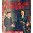 «Российская империя» глазами Леонида Парфенова!