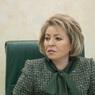 Матвиенко заявила о необходимости ужесточить проверку кандидатов в сенаторы