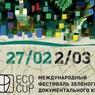 В Москве начинается V Фестиваль зеленого документального кино