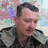 """Лидер """"Новороссии"""" Стрелков думает о создании новой российской оппозиционной партии"""