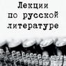 Василий Аксенов «Лекции по русской литературе»